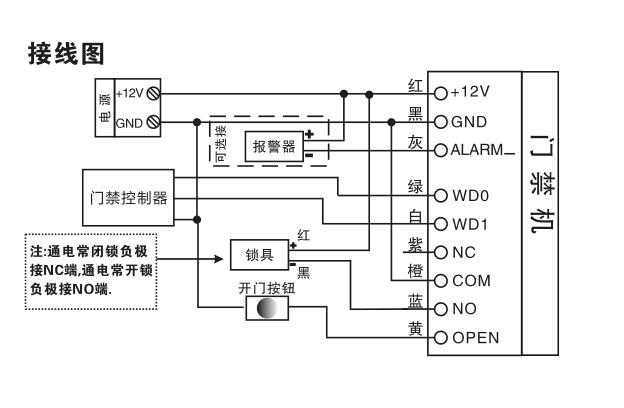 金属指纹机接线图